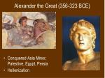 alexander the great 356 323 bce