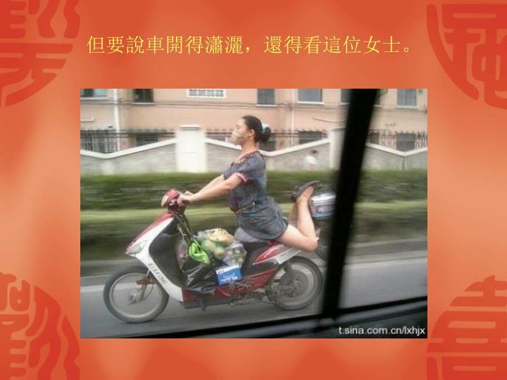 但要說車開得瀟灑,還得看這位女士。