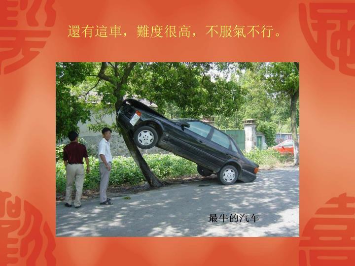 還有這車,難度很高,不服氣不行。