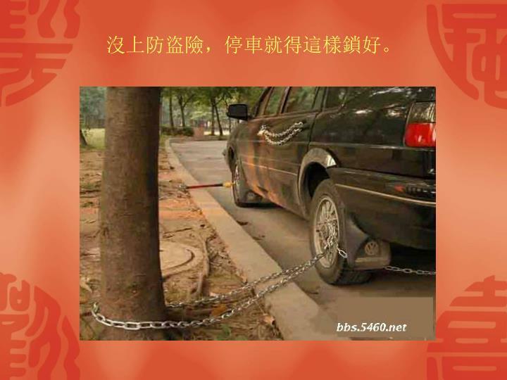 沒上防盜險,停車就得這樣鎖好。