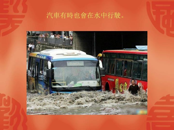 汽車有時也會在水中行駛。