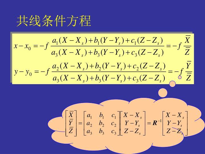 共线条件方程