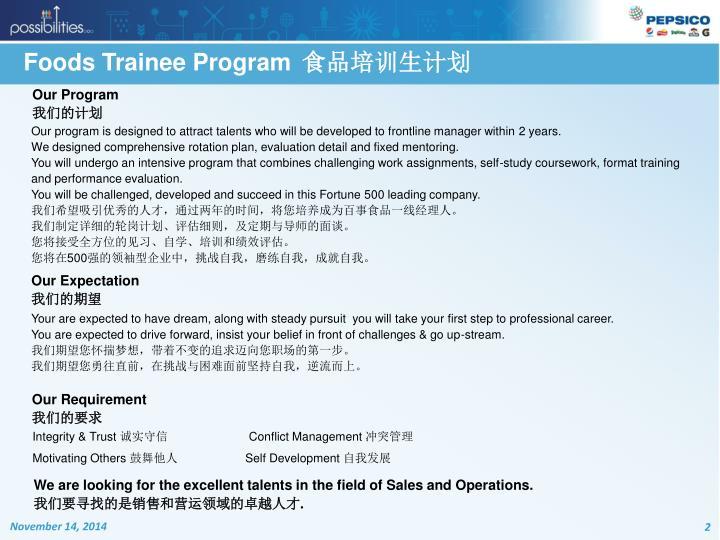 Foods Trainee Program