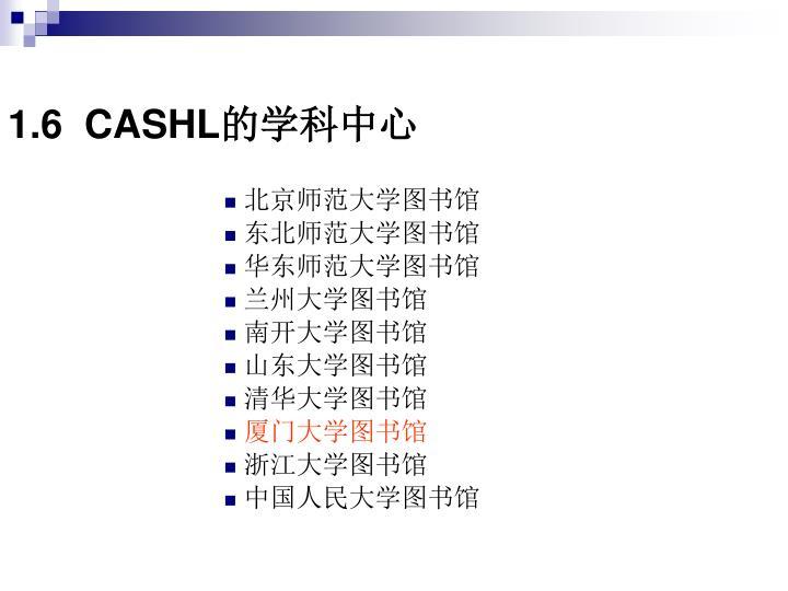 1.6  CASHL