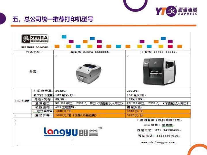 五、总公司统一推荐打印机型号