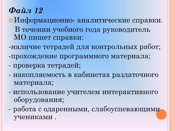 Файл 12