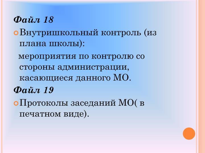 Файл 18