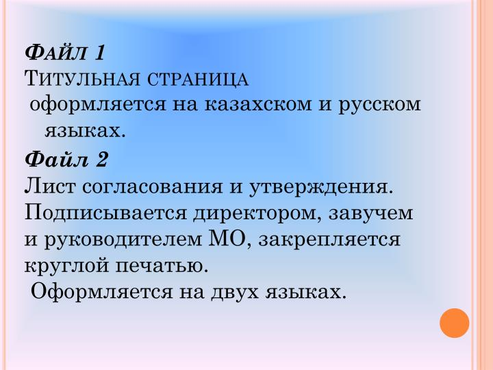 Файл 1