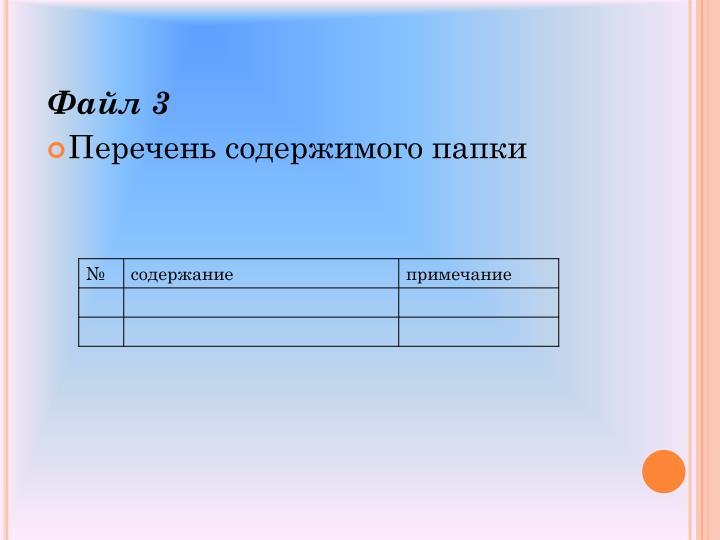 Файл 3