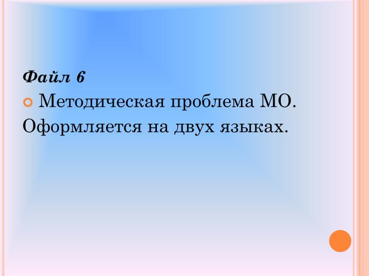 Файл 6