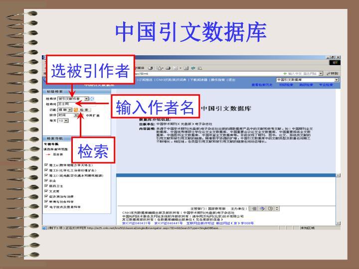 中国引文数据库
