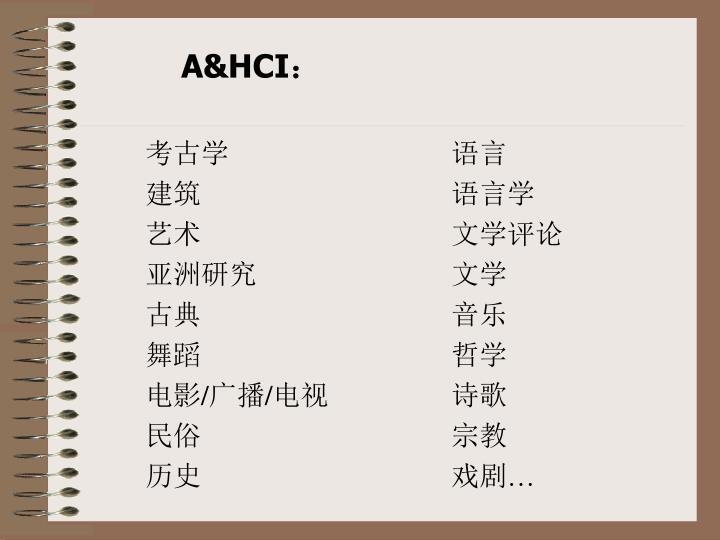 A&HCI
