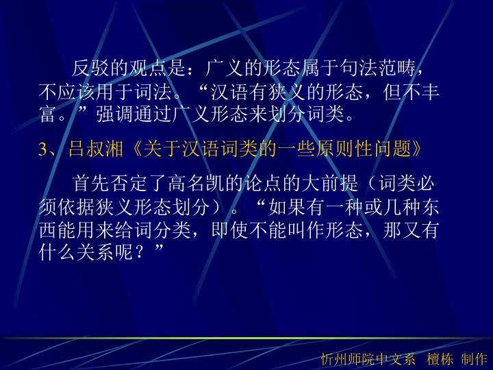 """反驳的观点是:广义的形态属于句法范畴,不应该用于词法。""""汉语有狭义的形态,但不丰富。""""强调通过广义形态来划分词类。"""