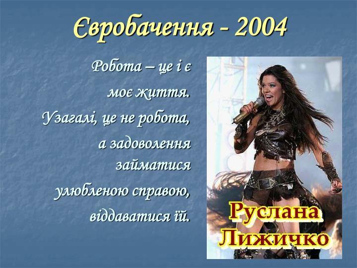Євробачення - 2004