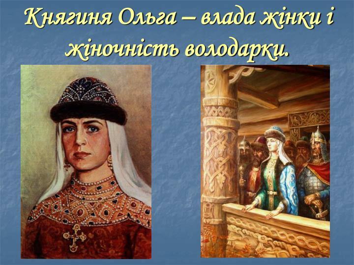 Княгиня Ольга – влада жінки і жіночність володарки.