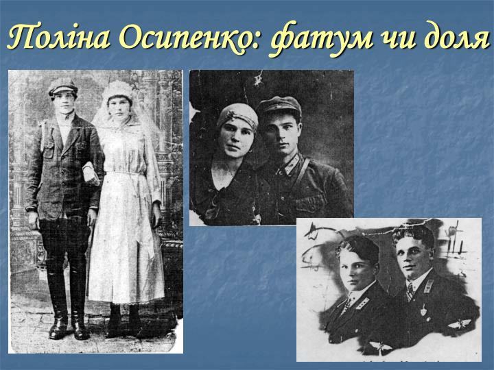 Поліна Осипенко: фатум чи доля