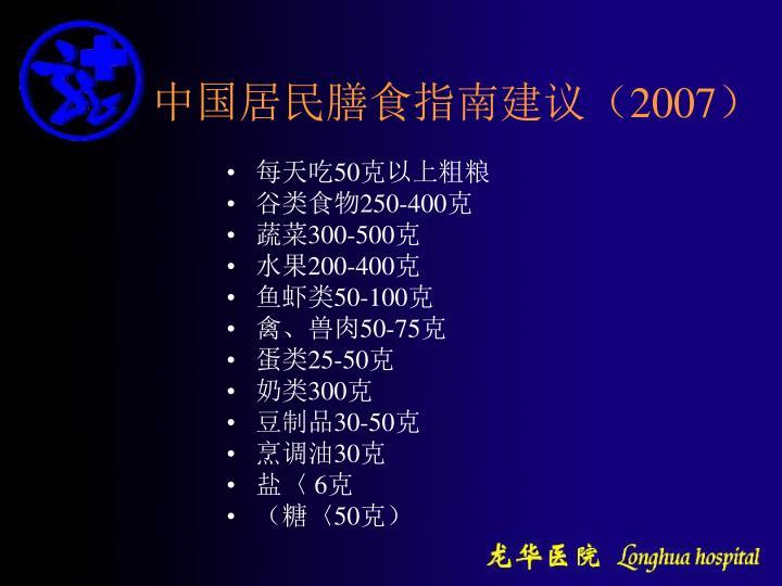 中国居民膳食指南建议(