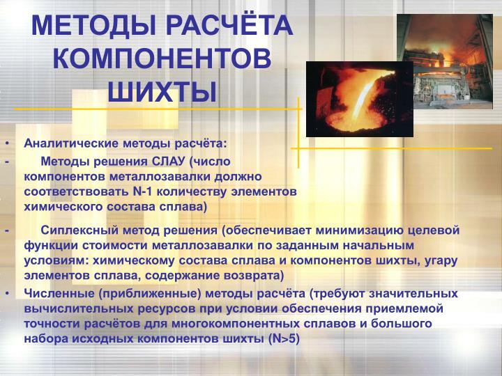 МЕТОДЫ РАСЧЁТА КОМПОНЕНТОВ ШИХТЫ