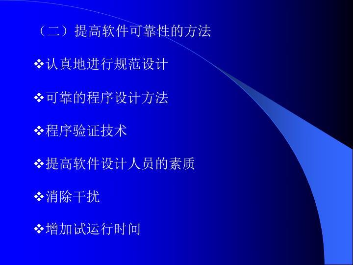 (二)提高软件可靠性的方法