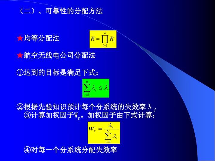 (二)、可靠性的分配方法