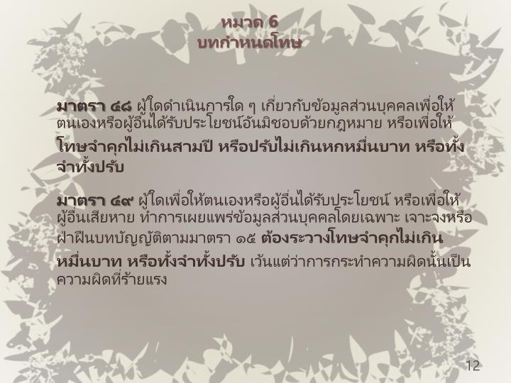หมวด 6