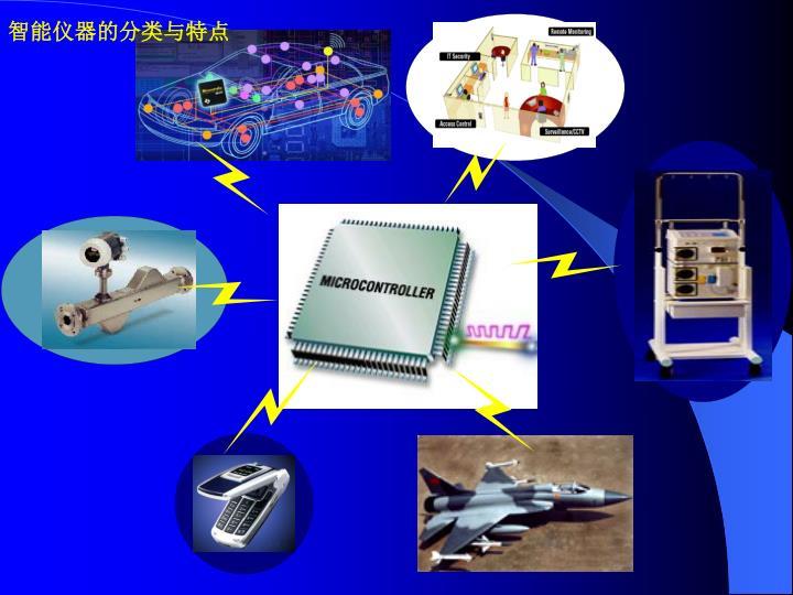智能仪器的分类与特点