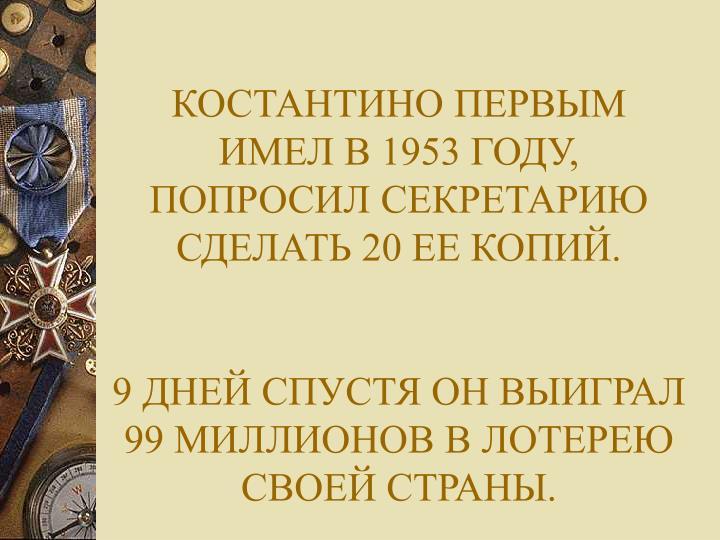 КОСТАНТИНО ПЕРВЫМ ИМЕЛ В 1953 ГОДУ,