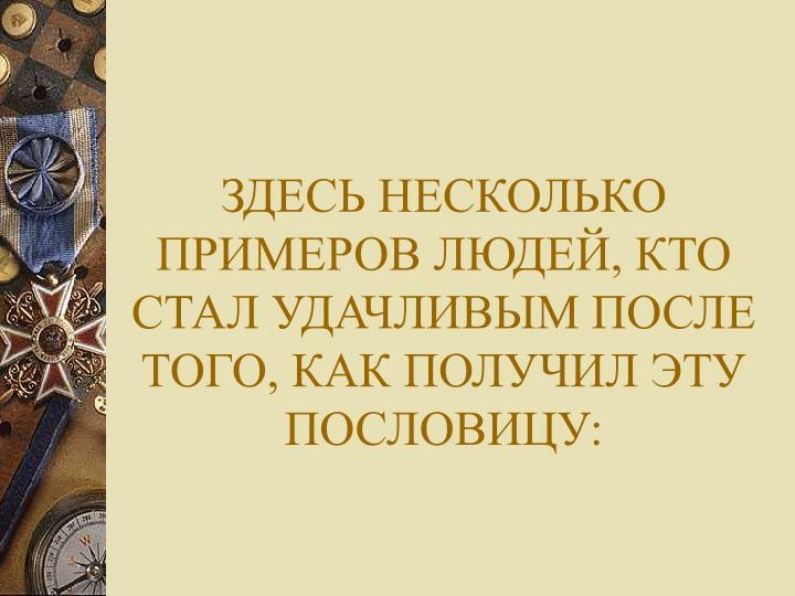 ЗДЕСЬ НЕСКОЛЬКО ПРИМЕРОВ ЛЮДЕЙ, КТО СТАЛ УДАЧЛИВЫМ ПОСЛЕ ТОГО, КАК ПОЛУЧИЛ ЭТУ ПОСЛОВИЦУ