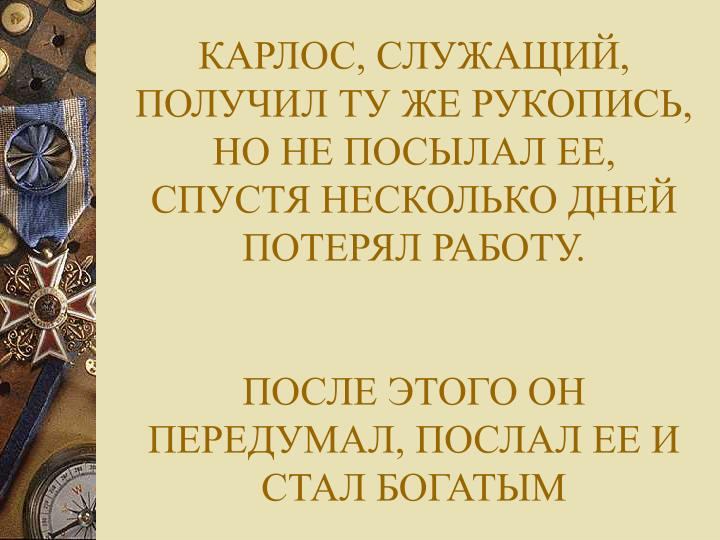 КАРЛОС, СЛУЖАЩИЙ,