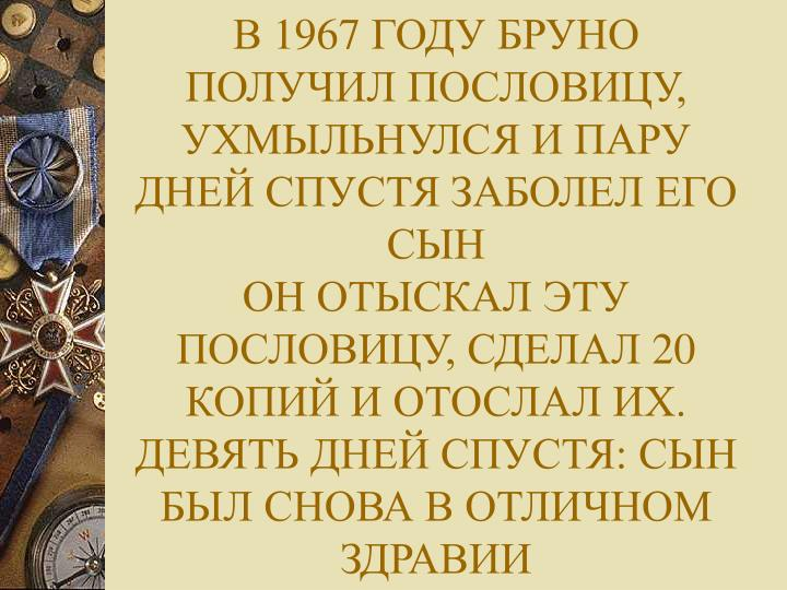 В 1967 ГОДУ БРУНО ПОЛУЧИЛ ПОСЛОВИЦУ,