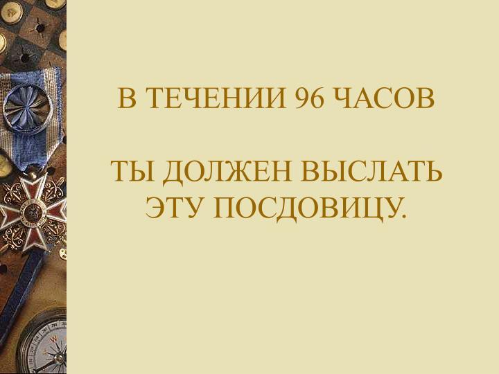 В ТЕЧЕНИИ 96 ЧАСОВ