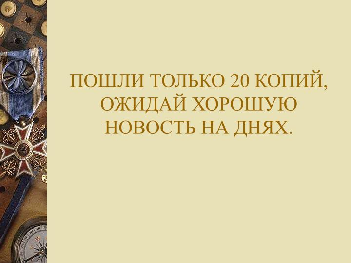 ПОШЛИ ТОЛЬКО 20 КОПИЙ,