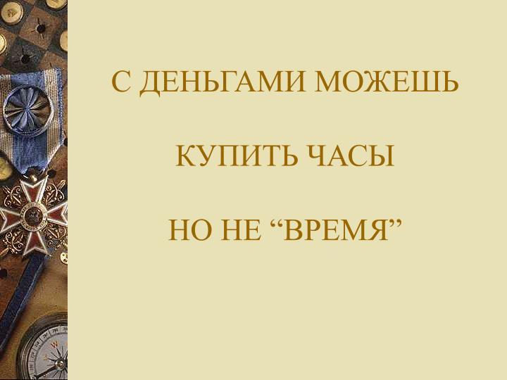С ДЕНЬГАМИ МОЖЕШЬ