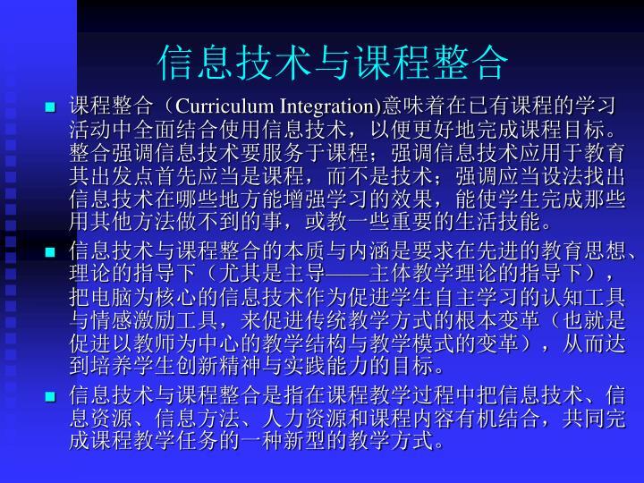 信息技术与课程整合