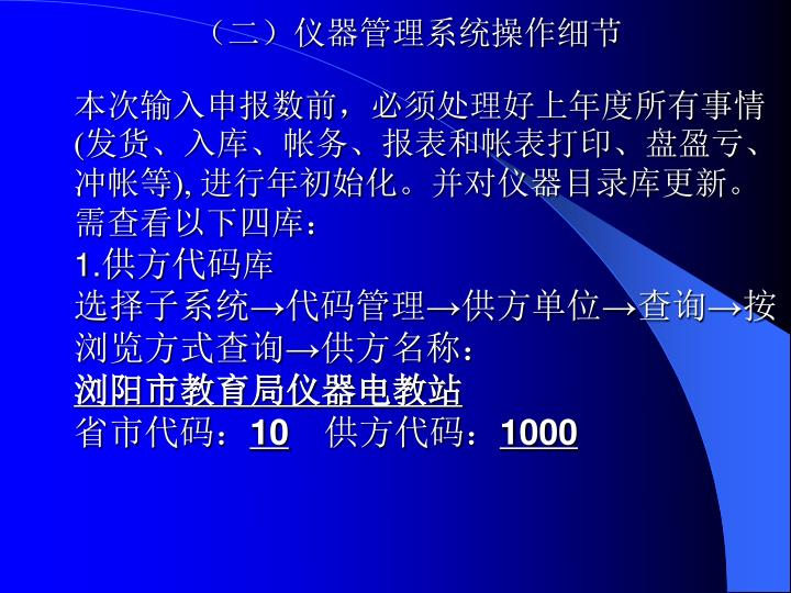 (二)仪器管理系统操作细节