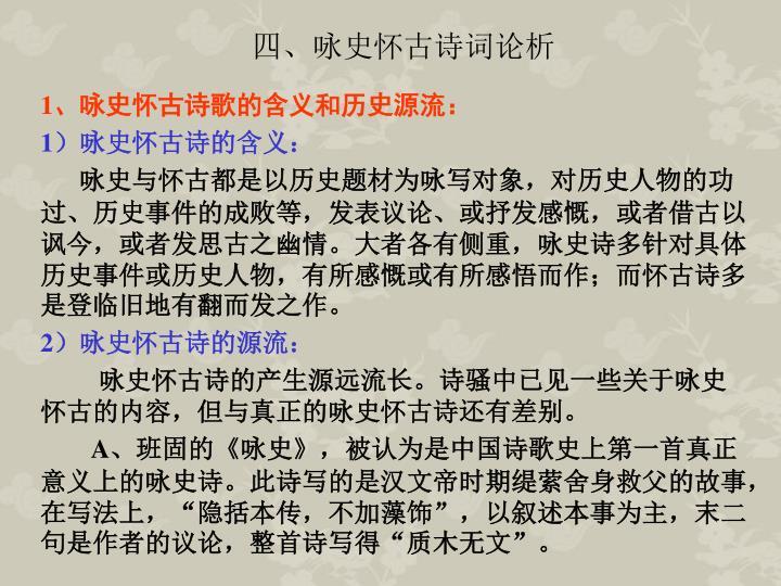 四、咏史怀古诗词论析