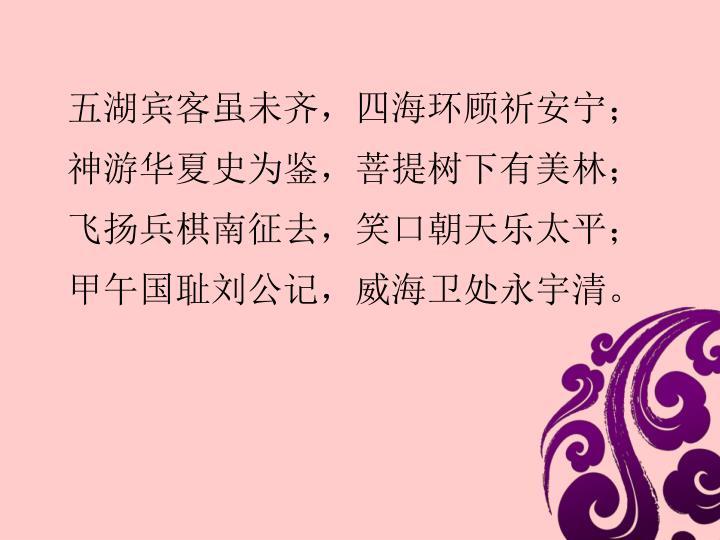 五湖宾客虽未齐,四海环顾祈安宁;