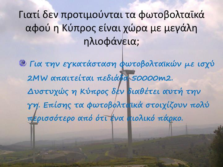 Γιατί δεν προτιμούνται τα φωτοβολταῑκά αφού η Κύπρος είναι χώρα με μεγάλη ηλιοφάνεια;