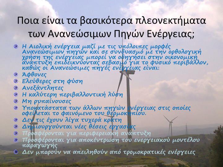 Ποια είναι τα βασικότερα πλεονεκτήματα των Ανανεώσιμων Πηγών Ενέργειας;