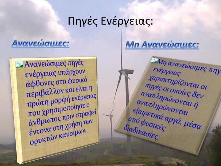 Ανανεώσιμες: