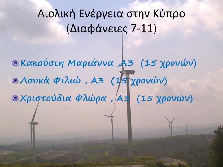 Αιολική Ενέργεια στην Κύπρο