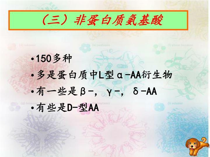 (三)非蛋白质氨基酸