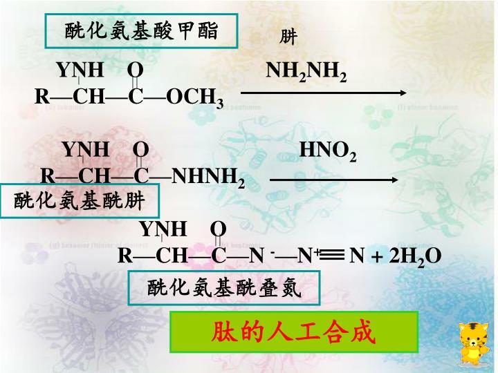 酰化氨基酸甲酯