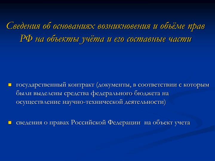 Сведения об основаниях возникновения и объёме прав РФ на объекты учёта и его составные части