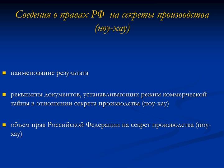 Сведения о правах РФ на секреты производства