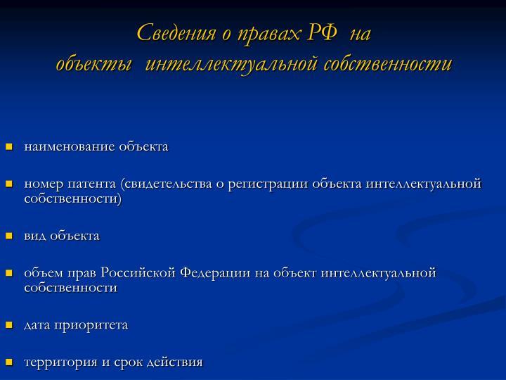 Сведения о правах РФ  на объекты интеллектуальной собственности