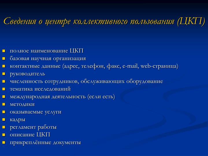 Сведения о центре коллективного пользования (ЦКП)