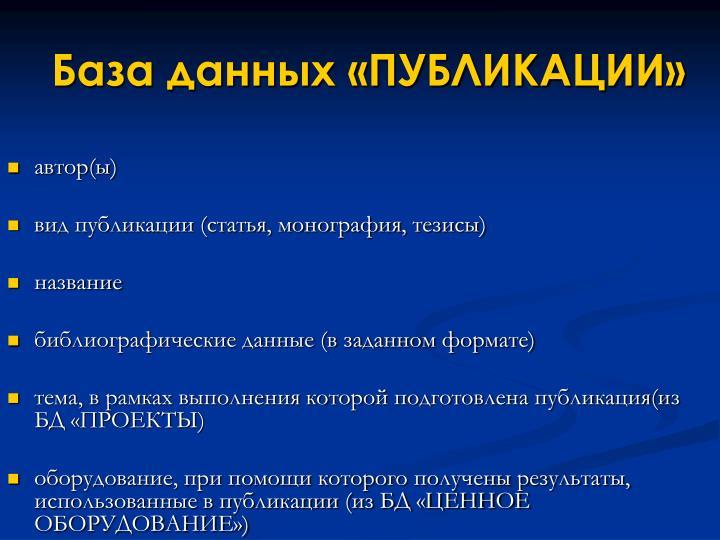 База данных «ПУБЛИКАЦИИ»