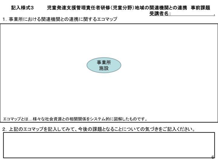 記入様式3