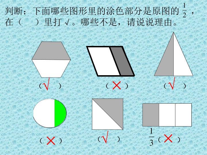 判断:下面哪些图形里的涂色部分是原图的     ,